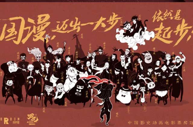薪火相传的中国动画人